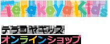 テラコヤキッズ オンラインショップ