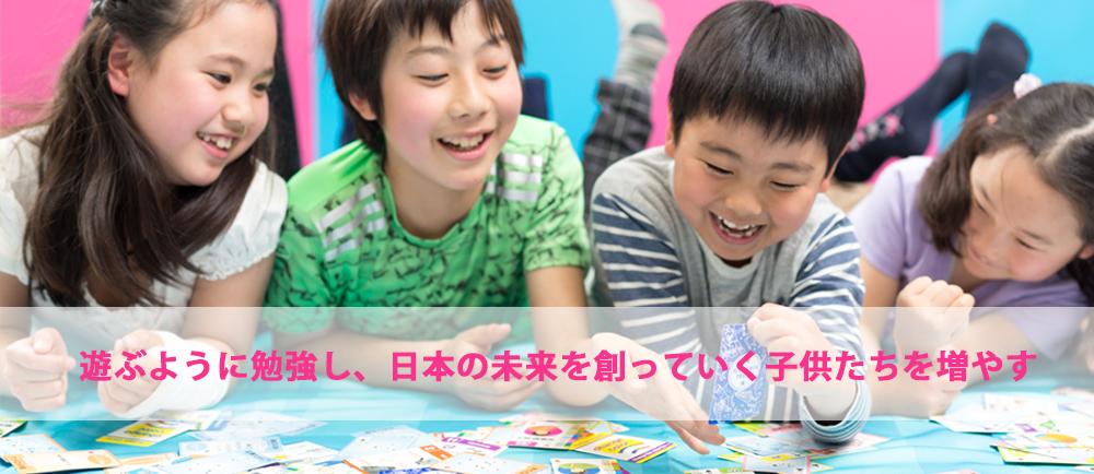 遊ぶように勉強し、日本の未来を創っていく子供たちを増やす