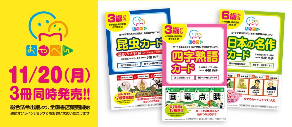 カード3種類発売!
